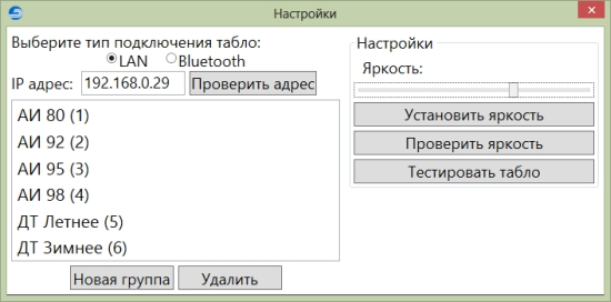 ЭлПром-Световое табло Windows